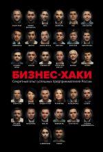 скачать книгу Бизнес-хаки. Секретный опыт успешных предпринимателей России автора Ольга Шуравина