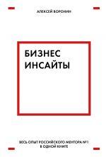скачать книгу Бизнес-инсайты автора Алексей Воронин