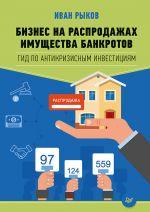скачать книгу Бизнес на распродажах имущества банкротов автора Иван Рыков