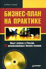 скачать книгу Бизнес-план на практике автора Алексей Гладкий