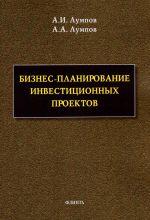 скачать книгу Бизнес-планирование инвестиционных проектов автора Андрей Лумпов