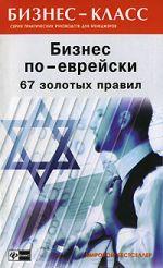 скачать книгу Бизнес по-еврейски. 67 золотых правил автора Михаил Абрамович