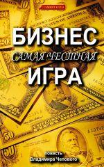 скачать книгу Бизнес – самая честная игра автора Владимир Чеповой