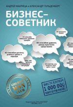 скачать книгу Бизнес-советник автора Андрей Макрица