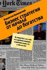 скачать книгу Бизнес-стратегия от начала до богатства автора Владислав Крашевский