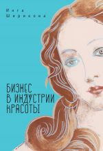 скачать книгу Бизнес в индустрии красоты автора Инга Ширикова