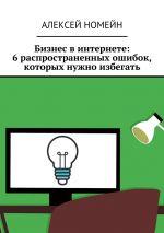 скачать книгу Бизнес винтернете: 6распространенных ошибок, которых нужно избегать автора Алексей Номейн
