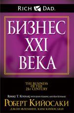 скачать книгу Бизнес XXIвека автора Ким Кийосаки