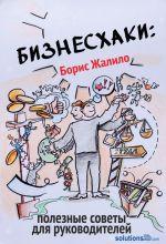 скачать книгу Бизнесхаки: Полезные советы для руководителей автора Борис Жалило