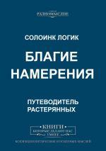 скачать книгу Благие намерения автора Солоинк Логик