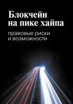скачать книгу Блокчейн на пике хайпа. Правовые риски и возможности автора Максим Башкатов