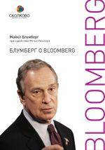 скачать книгу Блумберг о Bloomberg автора Майкл Блумберг