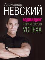 скачать книгу Бодибилдинг и другие секреты успеха автора Александр Невский