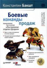 скачать книгу Боевые команды продаж автора Константин Бакшт
