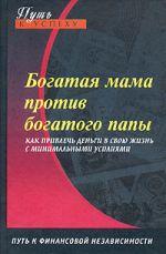 скачать книгу Богатая мама против богатого папы автора Оксана Доронина
