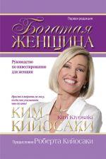 скачать книгу Богатая женщина автора Ким Кийосаки