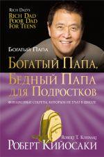 скачать книгу Богатый папа, бедный папа дляподростков автора Роберт Кийосаки