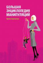 скачать книгу Большая энциклопедия манипуляций автора Ирина Корчагина