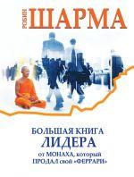 скачать книгу Большая книга лидера от монаха, который продал свой «феррари» (сборник) автора Робин Шарма