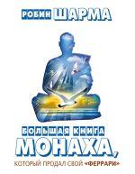 скачать книгу Большая книга монаха, который продал свой «феррари» (сборник) автора Робин Шарма