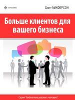скачать книгу Больше клиентов для вашего бизнеса! автора Скотт Макферсон