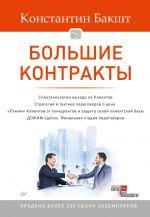скачать книгу Большие контракты автора Константин Бакшт