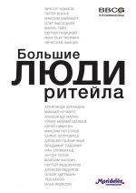 скачать книгу Большие люди ритейла автора Диана Машкова