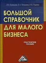 скачать книгу Большой справочник для малого бизнеса автора Инна Кузнецова