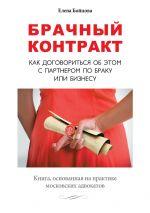 скачать книгу Брачный контракт. Как договориться обэтом с партнером по браку или бизнесу автора Елена Бойцова