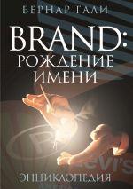 скачать книгу Brand: Рождение имени. Энциклопедия автора Бернар Гали