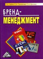 скачать книгу Бренд-менеджмент автора С. Шилина