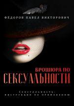 скачать книгу Брошюра по сексуальности автора Павел Федоров