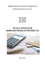 скачать книгу Бухгалтерская (финансовая) отчетность автора Ирина Павлова
