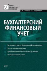 скачать книгу Бухгалтерский финансовый учет автора Дина Бадмаева