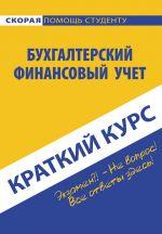скачать книгу Бухгалтерский финансовый учет автора Ольга Соснаускене