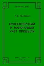 скачать книгу Бухгалтерский и налоговый учет прибыли автора Алексей Нечитайло