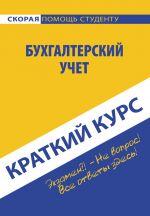 скачать книгу Бухгалтерский учет автора Ю. Короткова