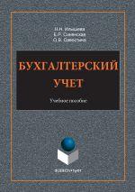 скачать книгу Бухгалтерский учет автора Нина Илышева