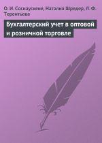 скачать книгу Бухгалтерский учет в оптовой и розничной торговле автора Ольга Соснаускене