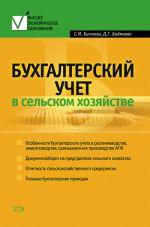 скачать книгу Бухгалтерский учет в сельском хозяйстве автора Дина Бадмаева