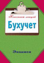 скачать книгу Бухучет автора Павел Смирнов