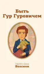 скачать книгу Быть Гур Гуровичем автора Сергей и Дина Волсини