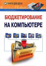 скачать книгу Бюджетирование на компьютере автора Алексей Гладкий