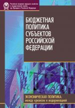 скачать книгу Бюджетная политика субъектов Российской Федерации автора  Коллектив авторов