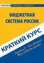 скачать книгу Бюджетная система России. Краткий курс автора В. Свищева