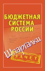 скачать книгу Бюджетная система России. Шпаргалки автора Павел Смирнов