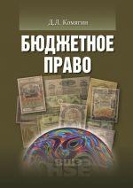 скачать книгу Бюджетное право автора Дмитрий Комягин