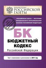 скачать книгу Бюджетный кодекс Российской Федерации. Текст с изменениями и дополнениями на 2011 год автора  Коллектив авторов