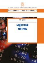 скачать книгу Бюджетный контроль автора Семен Зубакин