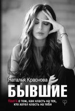 скачать книгу Бывшие. Книга о том, как класть на тех, кто хотел класть на тебя автора Наталья Краснова